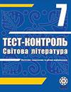 Тест контроль Світова література 7 клас