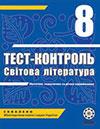 Тест-контроль Світова література 8 клас