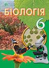 ГДЗ з біології 6 клас за новою програмою Костіков
