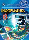 Інформатика 6 клас Ривкінд 2014