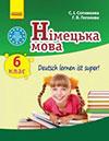 Обкладинка Німецька мова 6 клас Сотникова, Гоголєва