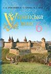 Українська мова 6 клас Єрмоленко, Сичова, Жук