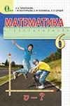 Математика 6 клас Тарасенкова, Богатирьова, Коломієць, Сердюк
