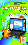 Обкладинка ГДЗ Інформатика 5 клас Морзе