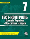 Tест-контроль Історія України, Всесвітня історія 7 клас