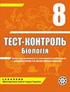 Tест-контроль Біологія 8 клас