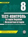 Обкладинка Tест-контроль Історія України, Всесвітня історія 8 клас