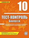 Tест-контроль Біологія 10 клас