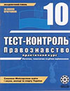 Обкладинка Tест-контроль Правознавство 10 клас