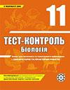 Обкладинка Tест-контроль Біологія 11 клас