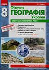 Географія 8 клас Стадник 2012