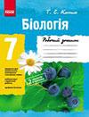Обкладинка Робочий зошит з біології 7 клас Котик