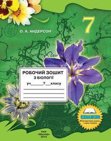 Біологія 7 клас - Робочий зошит Андерсон