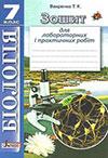 Біологія 7 клас Вихренко