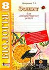 Вихренко біологія 8 клас лабораторні роботи
