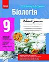 Робочий зошит з біології 9 клас Котик