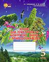 Зошит тематичного контролю з природознавства 5 клас Ярошенко, Бойко, Коршевнюк