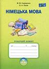 Робочий зошит - Німецька мова 5 клас Сидоренко