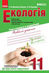 Екологія 11 клас Шаламова-Харченко Зошит