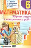 Математика Збірник задач 6 клас Мерзляк