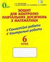 Обкладинка Математика 6 клас Тарасенкова Зошит