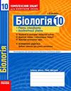 Біологія 10 клас Комплексний зошит Демічева