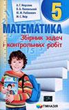 Математика 5 клас Мерзляк Збірник задач