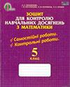 Обкладинка Математика 5 клас Тарасенкова Зошит для контролю