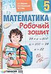 Обкладинка Математика 5 клас Мерзляк Робочий зошит