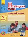 Німецька мова 5 клас Сотникова (5 рік) Робочий Зошит