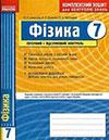 Фізика 7 клас Божинова - Комплексний зошит
