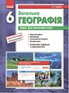 Обкладинка Географія 6 клас Стадник - Зошит для практичних 2014