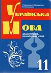 Українська мова (Шелехова, Бондаренко, Новосьолова) 11 клас