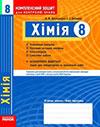 Хімія 8 клас Комплексний зошит Григорович
