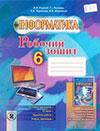 Інформатика 6 клас Ривкінд - Робочий Зошит