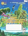 Обкладинка Природознавство 5 клас Ярошенко Зошит для практичних робіт