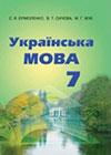 Українська мова 7 клас Єрмоленко 2015