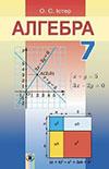 Обкладинка Алгебра 7 клас Істер 2015