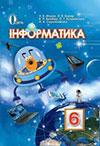Обкладинка Інформатика 6 клас Морзе 2014