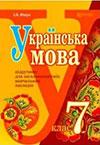 Українська мова 7 клас Ющук