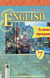 Англійська мова 7 клас Несвіт 2015