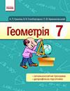 Геометрія 7 клас Єршова 2015