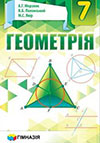 Геометрія 7 клас Мерзляк 2015
