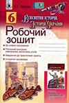 Всесвітня історія, історія України 6 клас Власов - Робочий Зошит