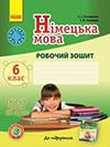 Німецька мова 6 клас Сотникова - Робочий Зошит (6-й рік)