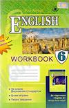 Обкладинка Англійська мова 6 клас Несвіт - Робочий зошит