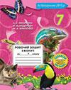 Біологія 7 клас Вихренко, Андерсон 2015 Зошит