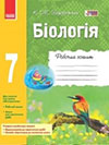 Біологія 7 клас Задорожний Зошит 2015