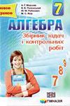 Алгебра 7 клас Мерзляк - Збірник 2015
