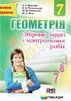 Геометрія 7 клас Мерзляк - Збірник 2015